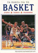 ΤΑ ΠΑΝΤΑ ΓΙΑ ΤΟ ΜΠΑΣΚΕΤ ΙΣΤΟΡΙΑ ΤΕΧΝΙΚΗ ΠΡΟΠΟΝΗΣΗ. Αθλήματα - Μπάσκετ - Προπονητική - Φυσική Κατάσταση