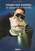 ΥΠΟΒΡΥΧΙΟ ΨΑΡΕΜΑ ΤΑ ΨΑΡΙΑ ΚΑΙ ΟΙ ΤΕΧΝΙΚΕΣ ΤΟΥΣ. Υπαίθρια σπορ - Ψάρεμα -