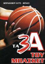 ΤΑ 3Α ΤΟΥ ΜΠΑΣΚΕΤ. Αθλήματα - Μπάσκετ - Προπονητική - Φυσική Κατάσταση