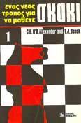 ΕΝΑΣ ΝΕΟΣ ΤΡΟΠΟΣ ΓΙΑ ΝΑ ΜΑΘΕΤΕ ΣΚΑΚΙ 1. Παιδαγωγικά παιχνίδια - Επιτραπέζια παιχνίδια - Σκάκι