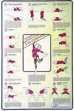 ΑΣΚΗΣΕΙΣ ΓΙΑ ΕΓΚΥΟΥΣ [ΑΦΙΣΑ νο18]. Αφίσες - Χάρτες -  -