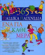 365 ΠΑΙΔΙΚΑ ΠΑΙΧΝΙΔΙΑ ΕΝΑ ΓΙΑ ΚΑΘΕ ΜΕΡΑ. Παιδαγωγικά παιχνίδια - Κινητικά - Διασκεδαστικά