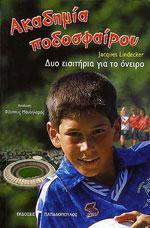 ΑΚΑΔΗΜΙΑ ΠΟΔΟΣΦΑΙΡΟΥ ΔΥΟ ΕΙΣΙΤΗΡΙΑ ΓΙΑ ΤΟ ΟΝΕΙΡΟ 2. Αθλήματα - Ποδόσφαιρο - Παιδικά Βιιβλία