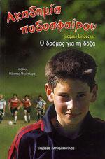 ΑΚΑΔΗΜΙΑ ΠΟΔΟΣΦΑΙΡΟΥ Ο ΔΡΟΜΟΣ ΓΙΑ ΤΗ ΔΟΞΑ 1. Αθλήματα - Ποδόσφαιρο - Παιδικά Βιιβλία