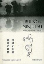 BUDO & NINJUTSU Τόμος Α' Βασικές Τεχνικές του TAIJUTSU. Πολεμικές τέχνες - Ιαπωνικές - Budo - Ninjutsu