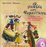 Ο ΜΠΑΞΕΣ ΤΗΣ ΒΕΡΕΝΙΚΗΣ [ΒΙΒΛΙΟ+CD]. Παιδαγωγικά παιχνίδια - Προσχολικής ηλικίας -