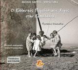 Ο ΕΛΛΗΝΙΚΟΣ ΠΑΡΑΔΟΣΙΑΚΟΣ ΧΟΡΟΣ ΣΤΗΝ ΕΚΠΑΙΔΕΥΣΗ [Συνοδεύεται από CD & DVD]. Χορός - Παραδοσιακός - Διδασκαλία