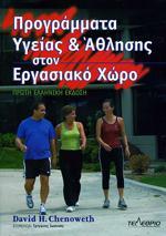 ΠΡΟΓΡΑΜΜΑΤΑ ΥΓΕΙΑΣ & ΑΘΛΗΣΗΣ ΣΤΟΝ ΕΡΓΑΣΙΑΚΟ ΧΩΡΟ [1η Ελληνική Έκδοση]. Fitness - Ασκήσεις φυσικής κατάστασης -