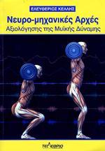 ΝΕΥΡΟΜΗΧΑΝΙΚΕΣ ΑΡΧΕΣ ΑΞΙΟΛΟΓΗΣΗ ΤΗΣ ΜΥΙΚΗΣ ΔΥΝΑΜΗΣ. Αθλητικές επιστήμες - Βιομηχανική -
