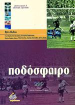 ΠΟΔΟΣΦΑΙΡΟ Διεθνής Ολυμπιακή Επιτροπή. Αθλήματα - Ποδόσφαιρο - Προπονητική - Φυσική Κατάσταση
