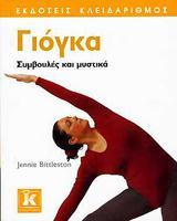 ΓΙΟΓΚΑ ΣΥΜΒΟΥΛΕΣ & ΜΥΣΤΙΚΑ. Pilates - Yoga - Yoga -