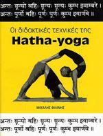 ΟΙ ΔΙΔΑΚΤΙΚΕΣ ΤΕΧΝΙΚΕΣ ΤΗΣ HATHA-YOGA. Pilates - Yoga - Yoga -