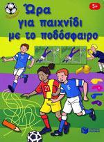 ΩΡΑ ΓΙΑ ΠΑΙΧΝΙΔΙ ΜΕ ΤΟ ΠΟΔΟΣΦΑΙΡΟ. Αθλήματα - Ποδόσφαιρο - Μυθιστορήματα - Δοκίμια