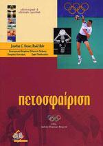 ΠΕΤΟΣΦΑΙΡΙΣΗ (Αθλητιατρική & αθλητική επιστήμη). Αθλήματα - Βόλλευ - Προπονητική