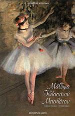 ΜΑΘΗΜΑ ΚΛΑΣΙΚΟΥ ΜΠΑΛΕΤΟΥ ΤΜΗΜΑ ΠΑΙΔΙΚΟ-ΕΡΑΣΙΤΕΧΝΙΚΟ [ΒΙΒΛΙΟ]. Χορός - Μπαλέτο -