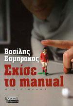 ΣΚΙΣΕ ΤΟ MANUAL [2η Έκδοση]. Αθλήματα - Ποδόσφαιρο - Μυθιστορήματα - Δοκίμια
