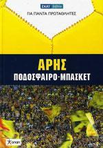 ΑΡΗΣ ΠΟΔΟΣΦΑΙΡΟ-ΜΠΑΣΚΕΤ(Περιλαμβάνει DVD). Αθλήματα - -