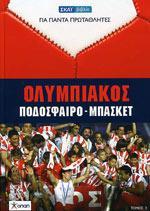 ΟΛΥΜΠΙΑΚΟΣ ΠΟΔΟΣΦΑΙΡΟ-ΜΠΑΣΚΕΤ(Περιλαμβάνει DVD). Αθλήματα - -