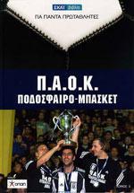 ΠΑΟΚ ΠΟΔΟΣΦΑΙΡΟ-ΜΠΑΣΚΕΤ(Περιλαμβάνει DVD). Αθλήματα - -