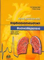 ΚΛΙΝΙΚΗ ΠΡΟΣΕΓΓΙΣΗ ΣΤΗΝ ΚΑΡΔΙΟΑΝΑΠΝΕΥΣΤΙΚΗ ΦΥΣΙΚΟΘΕΡΑΠΕΙΑ. Φυσιοθεραπεία - Παθήσεις - Καρδιοναπνευστικό