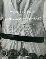 ΓΕΝΙΤΣΑΡΟΙ ΚΑΙ ΜΠΟΥΛΕΣ. Χορός - Παραδοσιακός - Έρευνα - Ιστορία