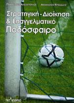 ΣΤΡΑΤΗΓΙΚΗ ΔΙΟΙΚΗΣΗ & ΕΠΑΓΓΕΛΜΑΤΙΚΟ ΠΟΔΟΣΦΑΙΡΟ. Αθλήματα - Ποδόσφαιρο - Μυθιστορήματα - Δοκίμια