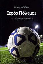 ΙΕΡΟΣ ΠΟΛΕΜΟΣ. Αθλήματα - Ποδόσφαιρο - Μυθιστορήματα - Δοκίμια