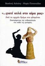 ΓΙΑΤΙ ΚΥΛΑ ΣΤΟ ΑΙΜΑ ΜΑΣ. Χορός - Παραδοσιακός - Έρευνα - Ιστορία