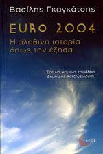 EURO 2004 H αληθινή ιστορία όπως την έζησα. Αθλήματα - Ποδόσφαιρο - Ομάδες