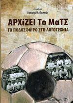 ΑΡΧΙΖΕΙ ΤΟ ΜΑΤΣ Το ποδόσφαιρο στη λογοτεχνία. Αθλήματα - Ποδόσφαιρο - Μυθιστορήματα - Δοκίμια