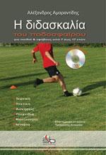 Η ΔΙΔΑΣΚΑΛΙΑ ΤΟΥ ΠΟΔΟΣΦΑΙΡΟΥ ΓΙΑ ΠΑΙΔΙΑ ΚΑΙ ΕΦΗΒΟΥΣ ΑΠΟ 7 ΕΩΣ 17 ΕΤΩΝ(Περιέχει DVD-ROM). Αθλήματα - Ποδόσφαιρο - Αναπτυξιακές ηλικίες