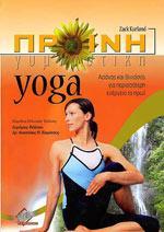 ΠΡΩΙΝΗ ΓΥΜΝΑΣΤΙΚΗ YOGA. Pilates - Yoga - Yoga -