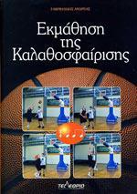 ΕΚΜΑΘΗΣΗ ΤΗΣ ΚΑΛΑΘΟΣΦΑΙΡΙΣΗΣ. Αθλήματα - Μπάσκετ - Προπονητική - Φυσική Κατάσταση