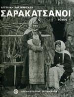 ΣΑΡΑΚΑΤΣΑΝΟΙ ΤΟΜΟΣ ΙΙ. Χορός - Παραδοσιακός - Έρευνα - Ιστορία