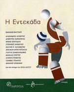 Η ΕΝΤΕΚΑΔΑ. Αθλήματα - Ποδόσφαιρο - Μυθιστορήματα - Δοκίμια