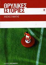 ΘΡΥΛΙΚΕΣ ΙΣΤΟΡΙΕΣ. Αθλήματα - Ποδόσφαιρο - Ομάδες