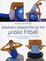 ΑΣΚΗΣΕΙΣ ΙΣΟΡΡΟΠΙΑΣ ΜΕ ΤΗΝ ΜΠΑΛΑ FITBALL. Fitness - Ασκήσεις φυσικής κατάστασης -