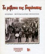 ΤΑ ΧΑΛΚΙΝΑ ΤΗΣ ΓΟΥΜΕΝΙΣΣΑΣ (βιβλίο + cd). Χορός - Παραδοσιακός - Έρευνα - Ιστορία