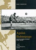 ΑΧΑΙΚΟ ΠΟΔΟΣΦΑΙΡΟ. Αθλήματα - Ποδόσφαιρο - Ιστορικά