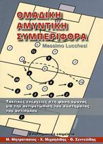 ΟΜΑΔΙΚΗ ΑΜΥΝΤΙΚΗ ΣΥΜΠΕΡΙΦΟΡΑ [ΠΟΔΟΣΦΑΙΡΟ]. Αθλήματα - Ποδόσφαιρο - Τακτική - Τεχνική