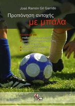 ΠΡΟΠΟΝΗΣΗ ΑΝΤΟΧΗΣ ΜΕ ΜΠΑΛΑ. Αθλήματα - Ποδόσφαιρο - Προπονητική - Φυσική Κατάσταση