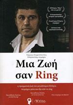 ΜΙΑ ΖΩΗ ΣΑΝ RING η πραγματική ζωή του μεγαλύτερου Έλληνα πυγμάχου μέσα και έξω από το ring. Πολεμικές τέχνες - Mixed martial arts - Πυγμαχία