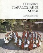ΕΛΛΗΝΙΚΟΙ ΠΑΡΑΔΟΣΙΑΚΟΙ ΧΟΡΟΙ. Χορός - Παραδοσιακός - Διδασκαλία