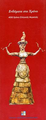 ΕΝΔΥΜΑΤΑ ΣΤΟ ΧΡΟΝΟ 4000 χρόνια Ελληνικής φορεσίας. Χορός - Παραδοσιακός - Παραδοσιακές φορεσιές
