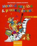 ΜΟΥΣΙΚΑ ΠΑΙΧΝΙΔΙΑ & ΜΟΥΣΙΚΕΣ ΕΝΝΟΙΕΣ (βιβλίο με cd). Παιδαγωγικά παιχνίδια - Μουσικοκινητικά -
