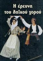 Η ΕΡΕΥΝΑ ΤΟΥ ΛΑΙΚΟΥ ΧΟΡΟΥ Β'έκδοση. Χορός - Παραδοσιακός - Έρευνα - Ιστορία