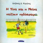 Η ΤΙΝΑ ΚΑΙ Η ΝΤΙΝΑ ΠΑΙΖΟΥΝ ΠΟΔΟΣΦΑΙΡΟ. Αθλήματα - Ποδόσφαιρο - Παιδικά Βιιβλία