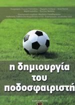 Η ΔΗΜΙΟΥΡΓΙΑ ΤΟΥ ΠΟΔΟΣΦΑΙΡΙΣΤΗ. Αθλήματα - Ποδόσφαιρο - Προπονητική - Φυσική Κατάσταση