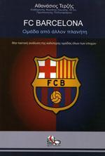 FC BARCELONA Ομάδα από άλλον πλανήτη. Αθλήματα - Ποδόσφαιρο - Τακτική - Τεχνική