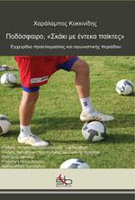 ΠΟΔΟΣΦΑΙΡΟ Σκάκι με Έντεκα Παίκτες. Αθλήματα - Ποδόσφαιρο - Προπονητική - Φυσική Κατάσταση
